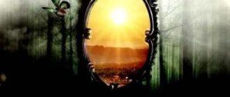 Гадание на зеркало онлайн бесплатно